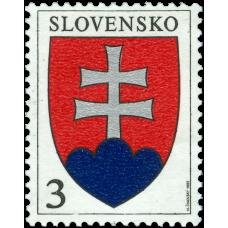Známka č. 2 - Slovenský štátny znak